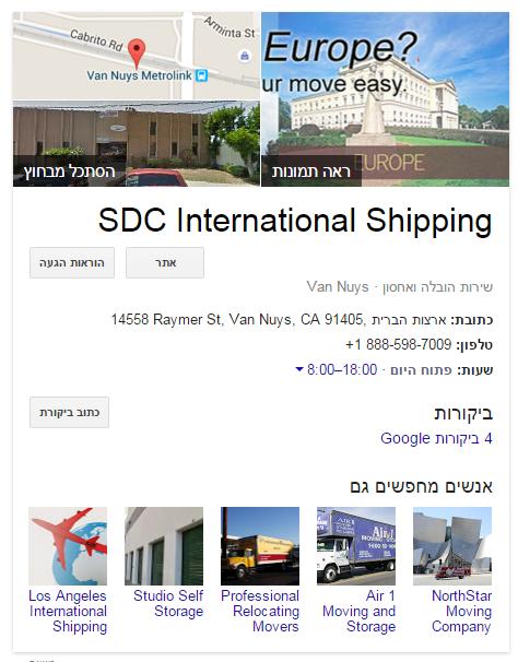 Google my business- קידום לוקאלי