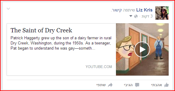 סרטון שהועלה ליוטיוב ושותף בפייסבוק